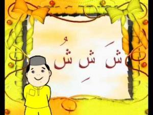 baris huruf Hijaiyah